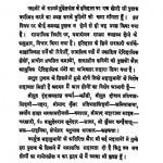 Bundelkhand Ka Sankchipt Itihas by गोरेलाल तिवारी - Gorelal Tiwari