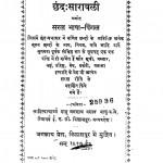 Chhand Sarawali by जगन्नाथ प्रसाद - Jagannath Prasad