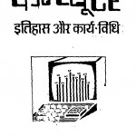 Computer Itihas Aur Karya vidhi by गोपीनाथ श्रीवास्तव - Gopinath Shrivastav