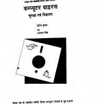 Computer Virus by घुरेन्द्र कुमार - Ghurendra Kumarरजवंत सिंह - Rajvant singh