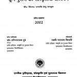 Cultural Data In The Kurma Purana by डॉ. लक्ष्मी नारायण त्रिपाठी - Dr. Lakshmi Narayan Tripathi