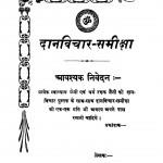 Danavichar Samiksha by पं. परमेष्ठी दास - Pt. Parameshthi Das