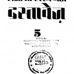 Dastabej Vol. 5 by सआदत हसन मंटो - Saadat Hasan Manto