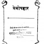 Desi Rajyo Main Vebhichar by श्रीगोविंद हयारण - Shree Govind Hayaran