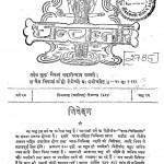 Dhanwantari by आचार्य परमानन्दन शास्त्री - Aachary Parmanandan Shastri