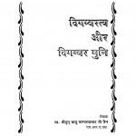 Digamberatva Aur Digamber Muni by श्री युत् बाबू कामता प्रसाद - Shri Yut Babu Kamta Prasad