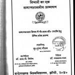 Dr.bheemrav Ambedkar Ke Samajik Vicharon Ka Ek Samajshastriy Adhyayan by कु. पुष्पा गौतम - Kmr. Puspa Gautam