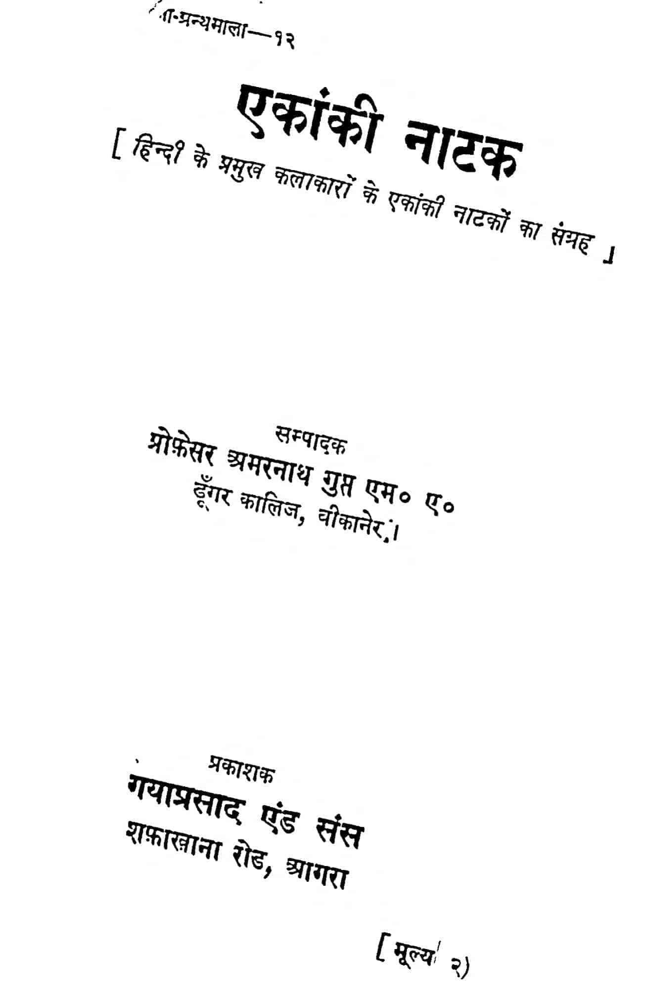 Book Image : एकांकी नाटक  - Ekanki Natak