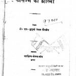 Faisijm ki Aatma by टी. एन. कुचुत्री विमल कैैरलीय - T.N. Kuchutri Vimal Kairly
