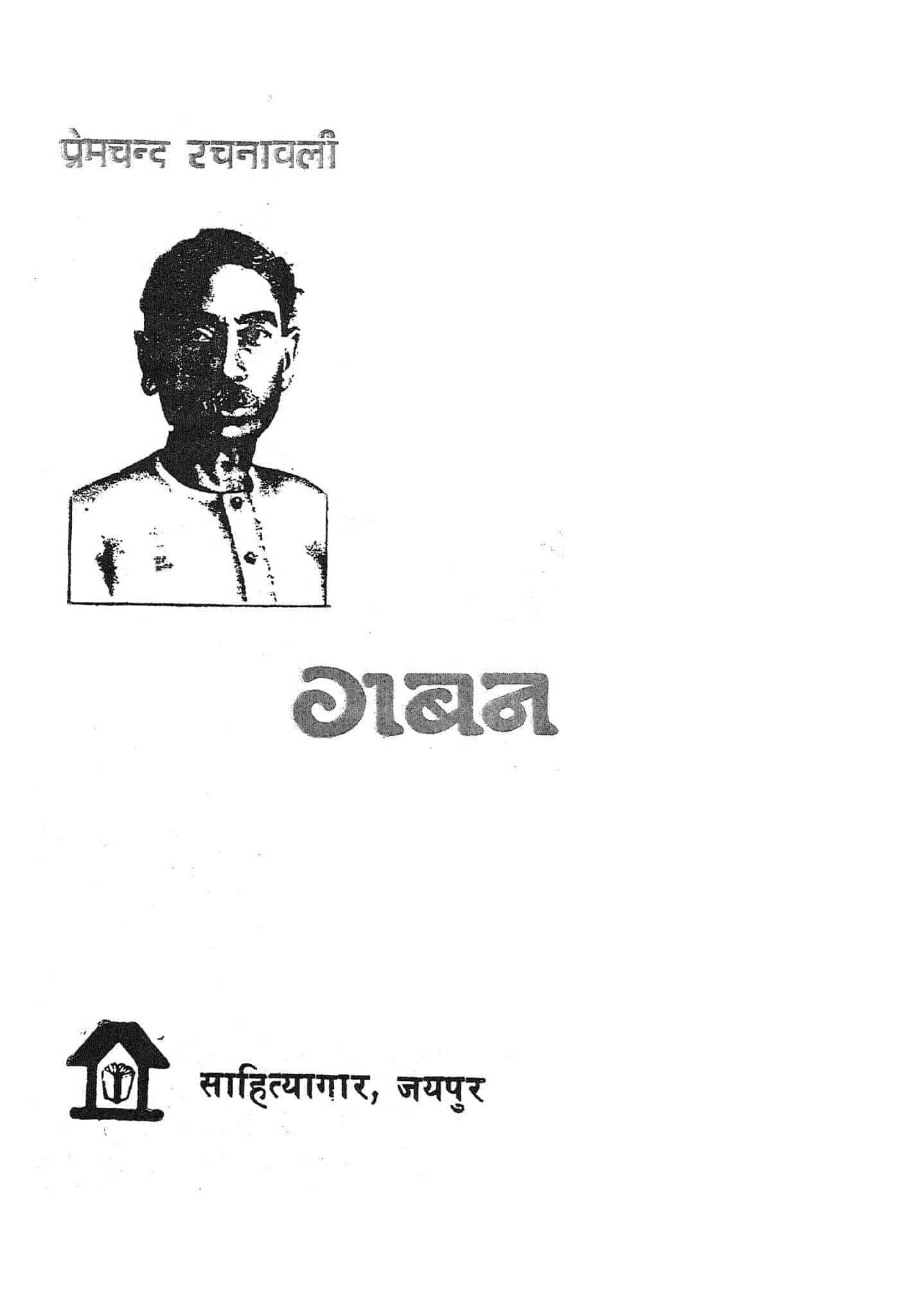 Book Image : गबन  - Gaban