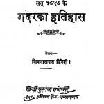 Gadar ka itihas  by पण्डित शिवनारायण दिवेदी - Pandit Shivnarayan Divedi