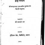 Grih Nakshatra by श्री जगदानन्द राय - Shri Jagdanand Raiश्री जनार्दन झा - Shri Janardan Jha