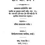 Gyan Aor Karm by पण्डित रूपनारायण पाण्डेय - Pandit rupnarayan pandey