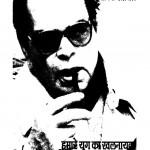 Hamare Yug Ka Khalnayak by राजेन्द्र यादव - Rajendra Yadav