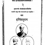 Harivansh Puran by गजाधर लाल - Gjadhar Lal
