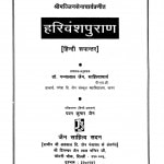Harivansh Puran Hindi Rupantar by
