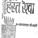 Hast Rekha by डॉ ० नाराय्र्दत्त श्री माली - Do. Narayrdatt Sri Mali