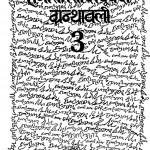 Hazari Prasad Dwivedi Granthavali   Prat - 3 by डॉ मुकुन्द द्विवेदी - Mukund Dwivedi