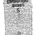 Hazari Prasad Dwivedi Granthavali   Prat - 5 by जगदीश नारायण द्विविदी - Jagdish Narayan Dwivediमुकुंद द्विवेदी - Mukund Dwivedi