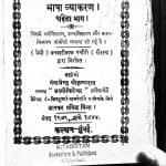 Hindi Bhasha Vyakaran  Part-i by वनवारीलाल पचौरी - Vanwaralal pachauri