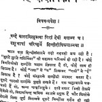 Hindi Deepika  by श्रीगोरिनाथ पाठक - shree Gorinath Pathak