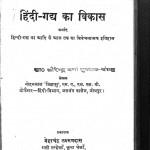 Hindi Gaddh Ka Vikas by डॉ मोहनलाल जिज्ञासु - Dr. Mohanlal Jigyasu