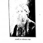 Hindi Geetanjali by रवीन्द्रनाथ ठाकुर - Ravendranath Thakur