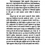 Hindi Kavyalankarsutra by डॉ. नगेन्द्र - Dr.Nagendra