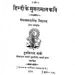 Hindi Ke Musalmaan Kavi by गंगाप्रसाद सिंह विशारद - Gangaprasad Singh Visharadदुर्गाप्रसाद खत्री - Durgaprasad Khatri