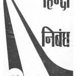Hindi Laghu Nibandh by यज्ञदत्त शर्मा - Yagyadat Shrma
