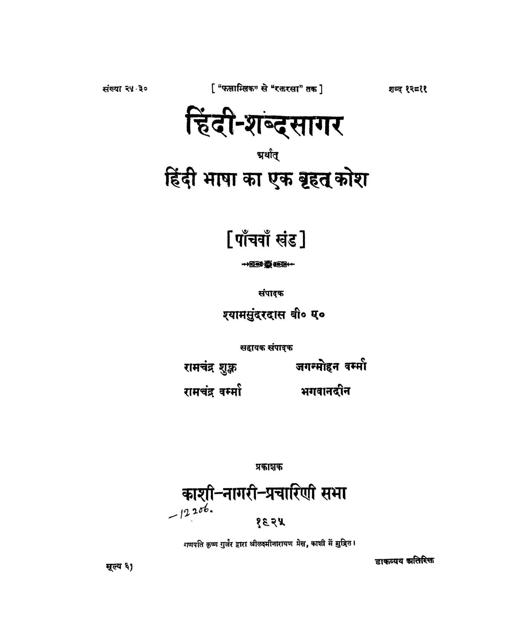 Book Image : हिंदी शब्द सागर खंड 5 - Hindi Shabd Sagar Pachawa Khand