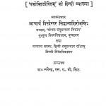 Hindi Vacroktijeevit by आचार्य विश्वेश्वर सिद्धान्तशिरोमणिः - Acharya Visheshwar Siddhantshiromani: