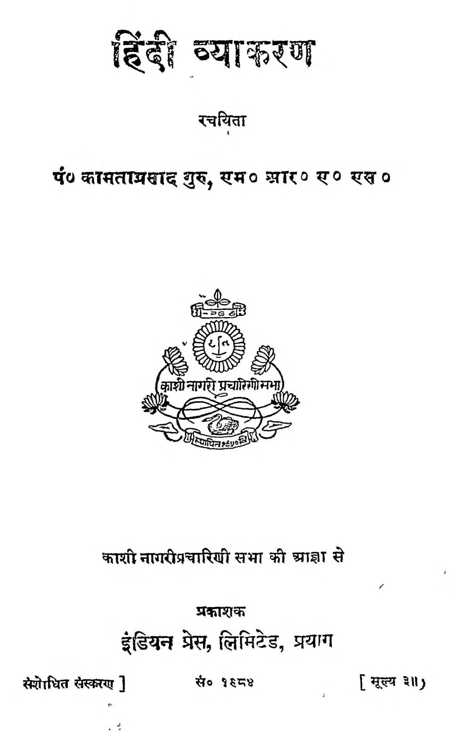Book Image : हिंदी व्याकरण - Hindi Vyakaran
