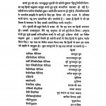 Hindu Sabhyata by श्री वासुदेवशरण अग्रवाल - Shri Vasudevsharan Agarwal
