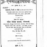 Hindustani Sangeet Ki Encyclopedia by पं फिरोझ फ्रामजी - Pt. Firojh Framji