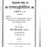 Hindustani Sangeet Ki Encyclopidiya by पं फिरोझ फ्रामजी - Pt. Firojh Framji