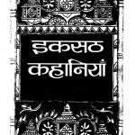 Iksath Kahaniyan by हिमांशु जोशी - Himanshu Joshi