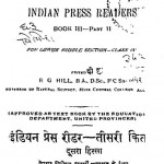 Indian Press Readers Part-ii by ई. जी. हिल - E. G. Hill