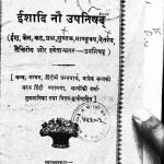 Ishadi Nau Upnishadh by हरिकृष्णदास गोयन्दका - Harikrishnadas Goyndka