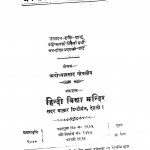 Jain Samaj Ka Hras by अयोध्याप्रसाद गोयलीय - Ayodhyaprasad Goyaliya