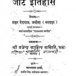 Jat Itihas by ठाकुर देशराज - Thakur Deshraj