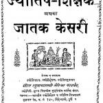 Jyotish Shikshak Athva Jatak Kesri Dusri Avarti by पं. रगुनाथ शास्त्री - Pandit Ragunath Shastri