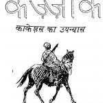 Kajjaak Kakeshas ka Upanyas by डॉ नारायणदास खन्ना - Dr. Narayandas Khanna