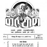 Kalyan  by श्री जयदयालजी गोयन्दका - Shri Jaydayal Ji Goyandka
