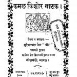 Kamalkishor Natak by सुरेन्द्रचन्द्र जैन - Surendra Chandra Jain