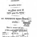 Karmm Marg Part - 1  by गोपालराम गहमर - Gopalram गहमरबाबू हरिदास हलदर - Babu Haridas Haldar
