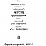 Kashi Sanskrit Granthmala - 37  kaashika by पं. श्रीब्रह्मदत्त जिज्ञासु - Pt. Shreebrahmdatt Jigyasu