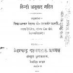 kautliya Arthshastra Hindi Anubad by पं. उदयवीर शास्त्री - Pt. Udayveer Sastri