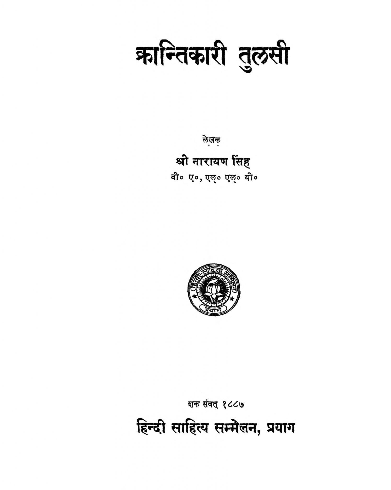 Book Image : क्रन्तिकारी तुलसी  - Krantikari Tulsi