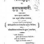Kusum Kumari by पं. किशोरीलाल गोस्वामी - Pt. Kishorilal Goswami